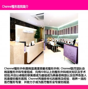 Channel Plastic Surgery Clinic