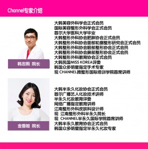 Korea derma shine injection training