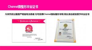 Channel韩国微整形培训课程