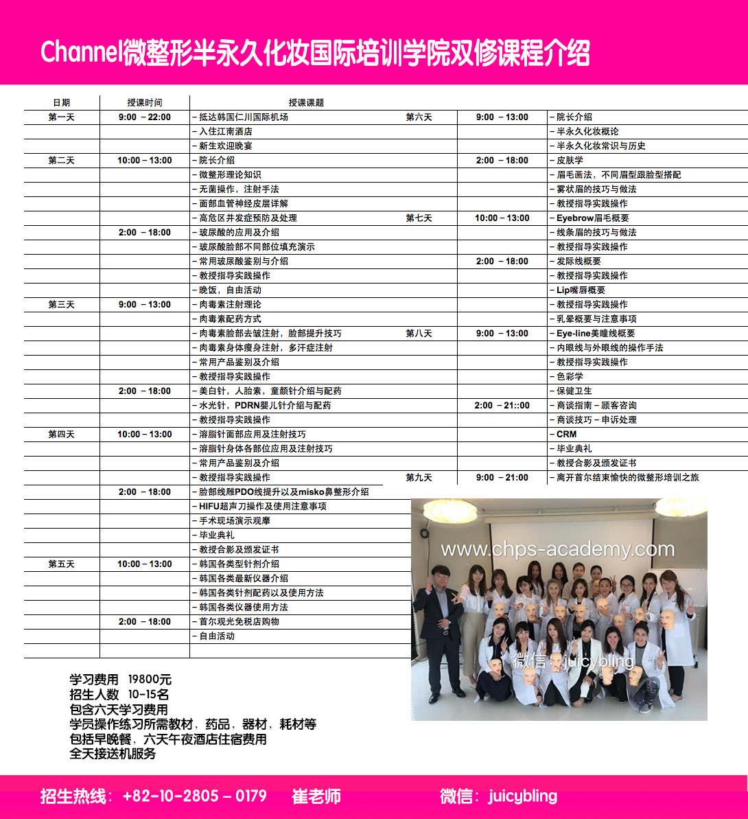 Korea PDO thread lifting Training Courses and Workshops