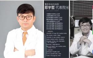 郑宇哲院长