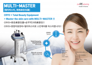 六合一综合仪_离子导入仪_Ultrasound_machine_PureYoung_Multi_Master