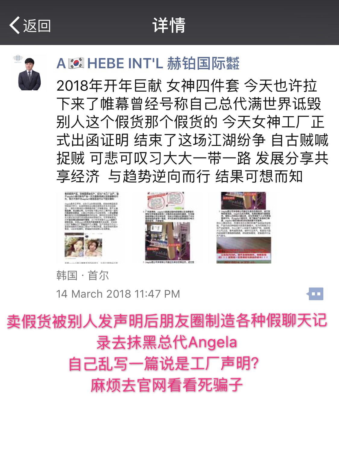 HEBE INTL SKIN CARE ZHAO TRYING TO SPREAD OUT RUMORS OF MIRACLE CARE MAIN DISTRIBUTORS